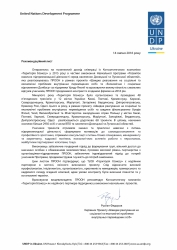 Рекомендаційний лист Програми розвитку ООН в Україні, 2016