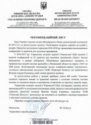 Рекомендаційний лист УОЗ Рівненської ОДА, 2016